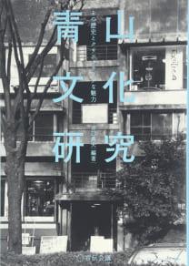 青山文化研究──その歴史とクリエイティブな魅力