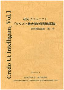 キリスト教大学の学問体系論の研究 研究報告論集第1号