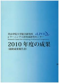 eラーニング人材育成研究センター 2010年度最終成果報告書