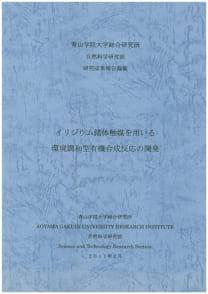 イリジウム錯体触媒を用いる環境調和型有機合成反応の開発