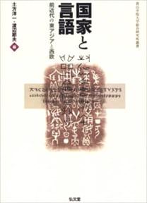 国家と言語 前近代の東アジアと西欧