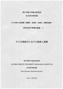 中小企業の企業連携──組織的・産業的・地域的連携研究 研究成果中間報告論集1 中小企業組合における農商工連携