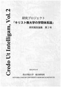 キリスト教大学の学問体系論の研究 研究報告論集第2号