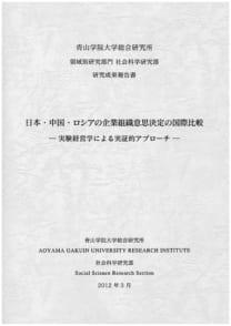 日本・中国・ロシアの企業組織意思決定の国際比較──実験経営学による実証的アプローチ