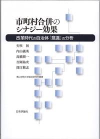 市町村合併のシナジー効果──改革時代の自治体「意識」の分析