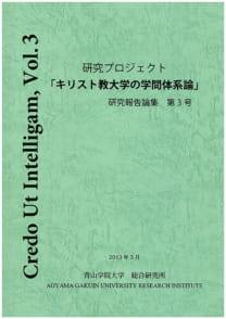 キリスト教大学の学問体系論の研究 研究報告論集第3号