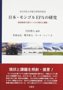 日本・モンゴルEPAの研究──鉱物資源大国モンゴルの現状と課題