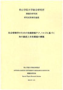 社会情報学のための先端情報テクノロジに基づく知の創成と共有環境の構築