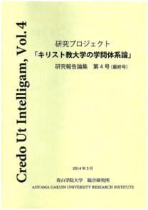 キリスト教大学の学問体系論の研究 研究報告論集第4号(最終号)