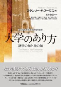 大学のあり方──諸学の知と神の知