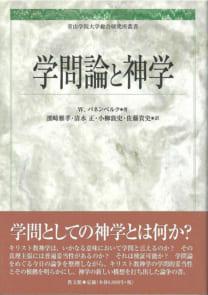 学問論と神学