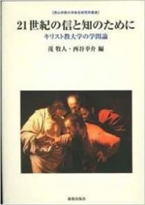 21世紀の信と知のために──キリスト教大学の学問論
