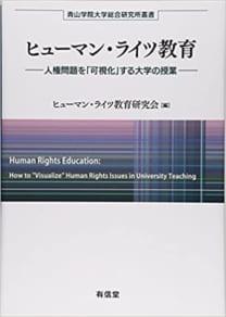 ヒューマン・ライツ教育──人権問題を「可視化」する大学の授業