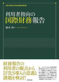 利用者指向の国際財務報告