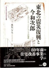 東北の震災復興と今和次郎──ものづくり・くらしづくりの知恵