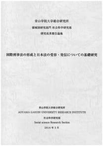 国際刑事法の形成と日本法の受容・発信についての基礎研究