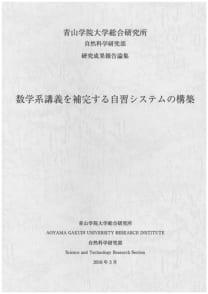 数学系講義を補完する自習システムの構築
