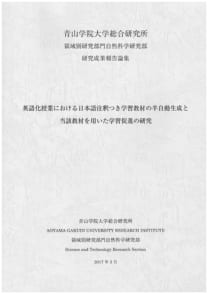 英語化授業における日本語注釈つき学習教材の半自動生成と当該教材を用いた学習促進の研究