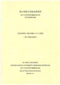 自校史研究と教育実践モデルの開発─青山学院史研究─