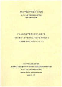 タイ人日本語学習者の学びを支援する─書く能力・話す能力向上へ向けたICT活用と日本語教育のコラボレーション─