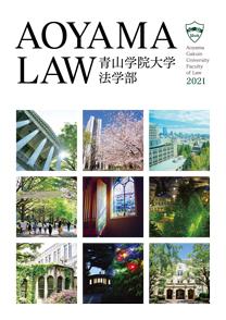 法学部<br>(2020年9月掲載)