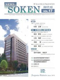 VOL.17 大学教育と現代社会