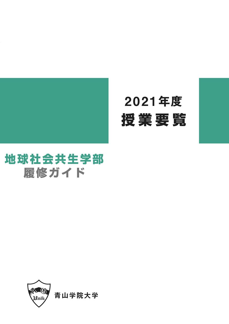 2021年度 授業要覧 地球社會共生學部