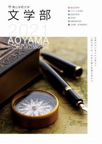文学部<br>(2021年6月掲載)