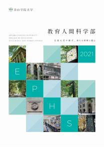 教育人間科学部<br>(2021年6月掲載)