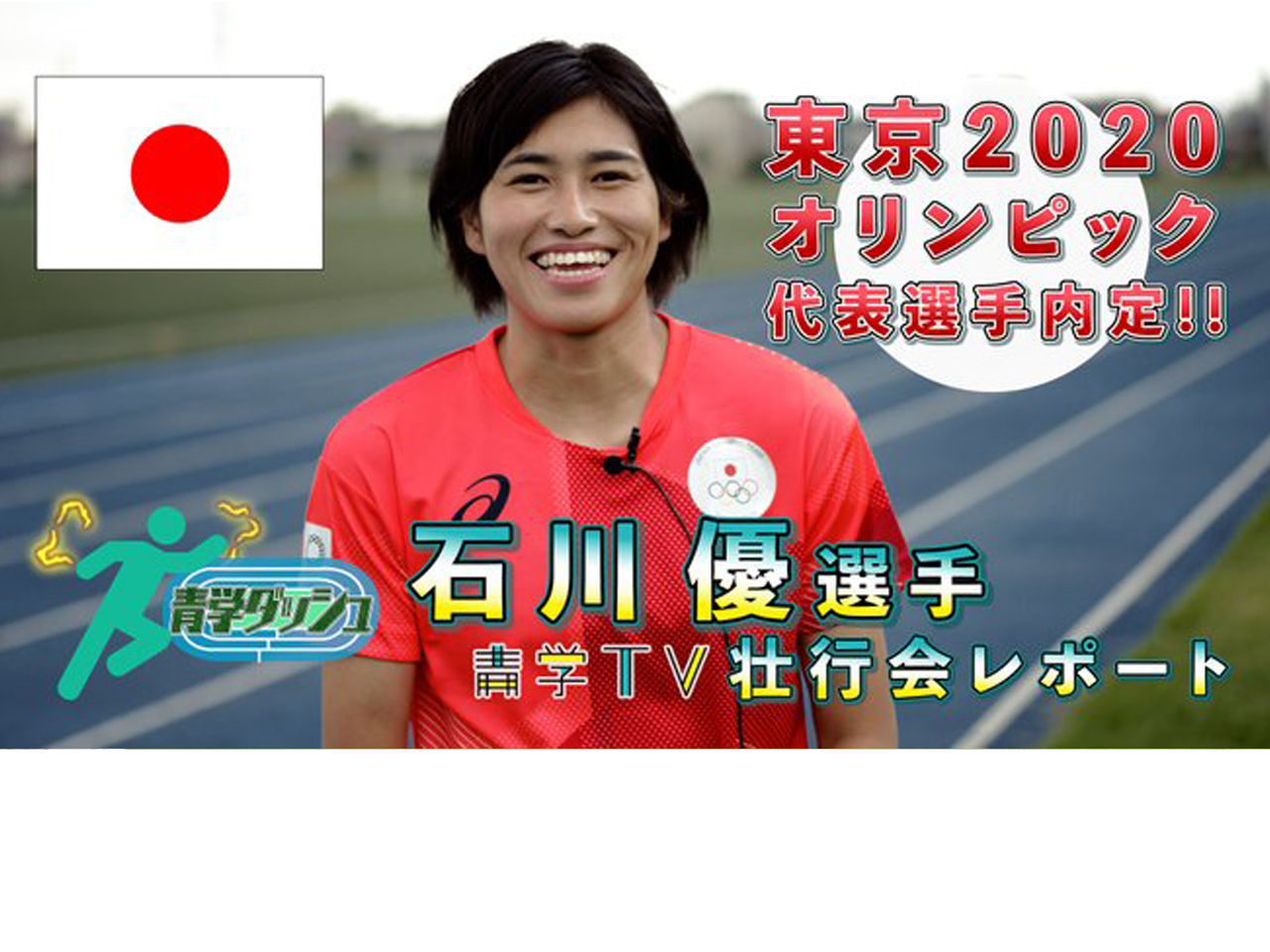 Selected for the Tokyo 2020 Olympics Team! Report of the Send-off ceremony for ISHIKAWA Yu.