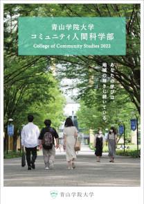 コミュニティ人間科学部<br>(2021年7月掲載)