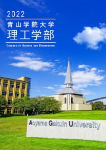 理工学部<br>(2021年7月掲載)