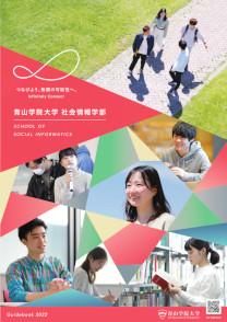 社会情報学部<br>(2021年7月掲載)