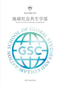 地球社会共生学部<br>(2021年7月掲載)