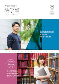 法学部<br>(2021年7月掲載)