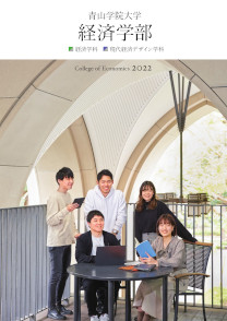経済学部<br>(2021年7月掲載)