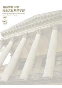 総合文化政策学部<br>(2021年7月掲載)