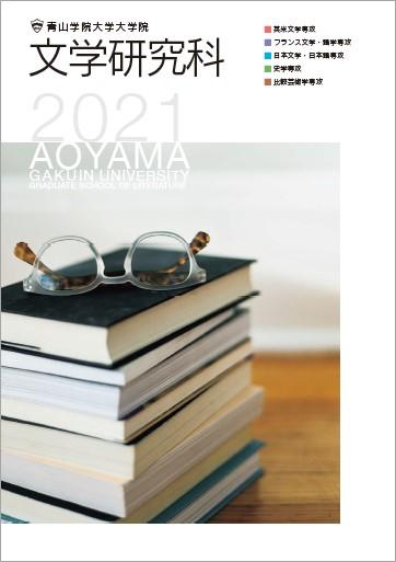 文学研究科<br>(2021年10月掲載)