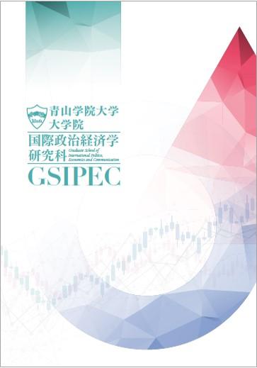 国際政治経済学研究科<br>(2021年10月掲載)